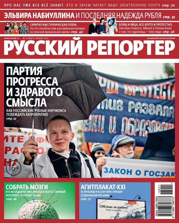 Отсутствует Русский Репортер №11/2013 отсутствует русский репортер 29 2013