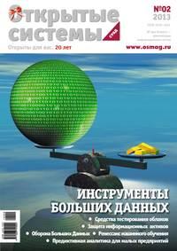 системы, Открытые  - Открытые системы. СУБД №02/2013