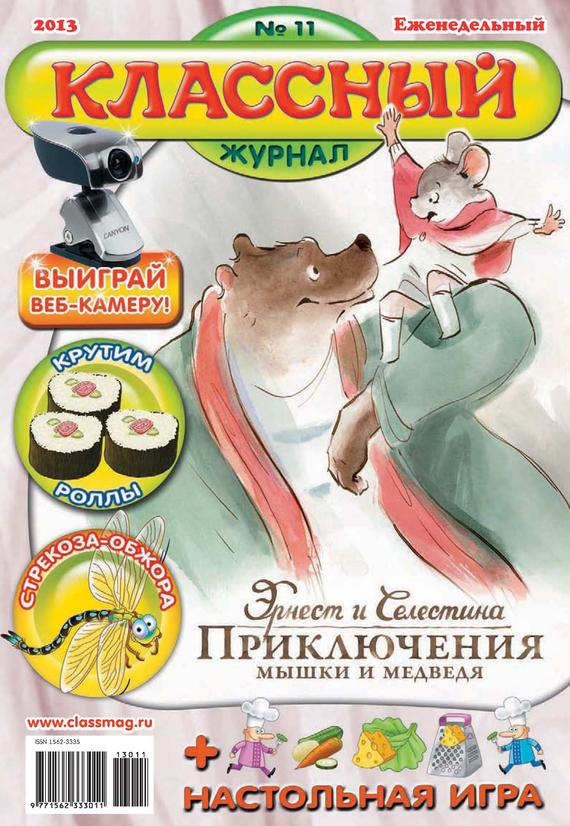 Открытые системы Классный журнал №11/2013