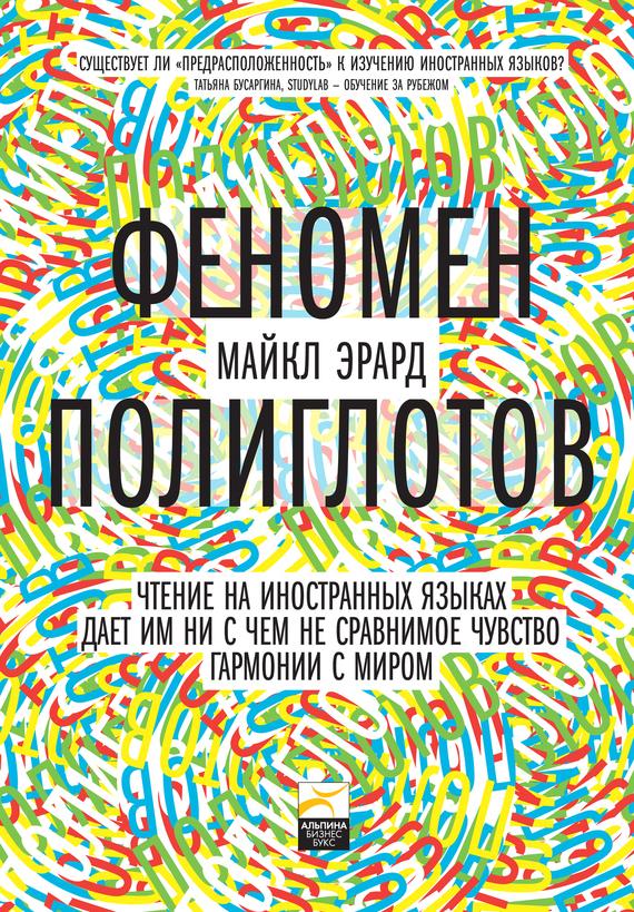 Майкл Эрард - Феномен полиглотов