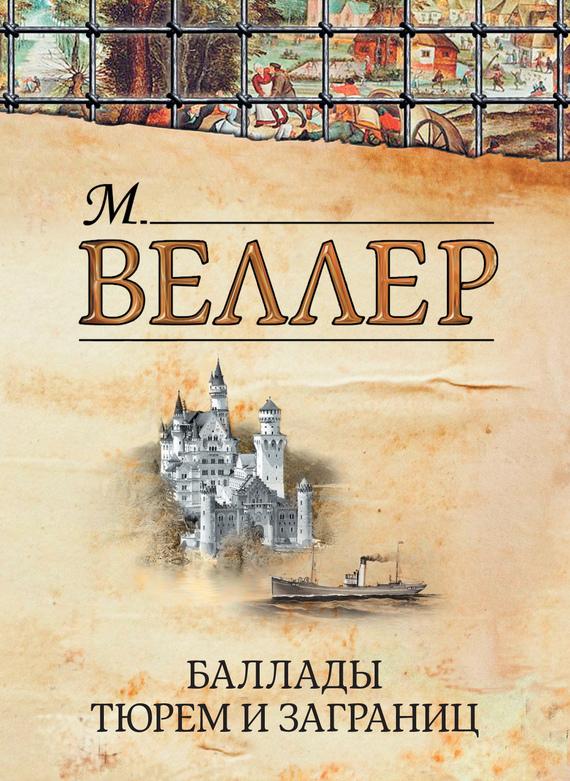 Скачать Баллады тюрем и заграниц сборник бесплатно Михаил Веллер