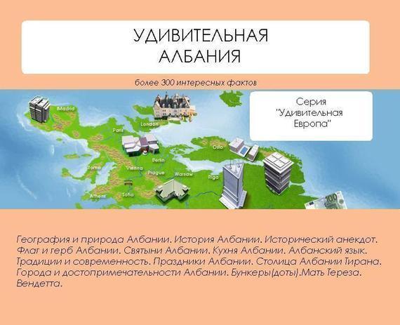 Наталья Ильина Удивительная Албания наталья ильина удивительная беларусь