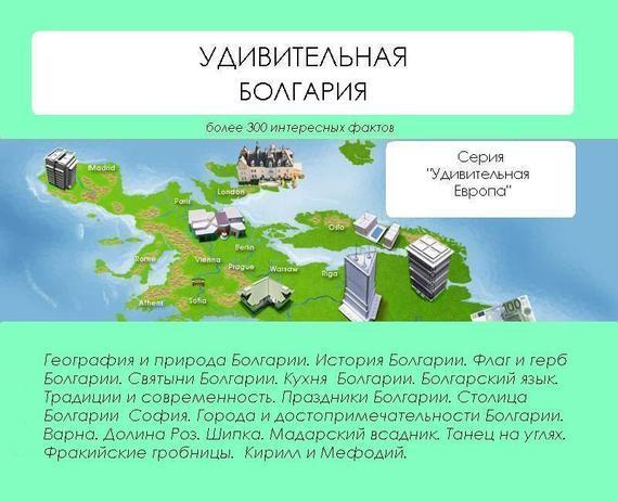 Наталья Ильина Удивительная Болгария амоксиклав или амоксициллин в болгарии