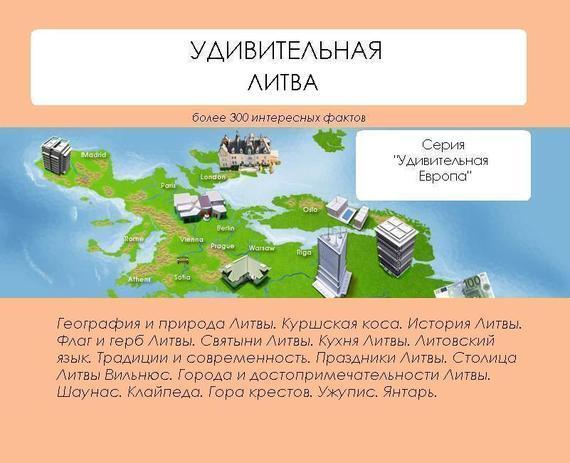 Наталья Ильина Удивительная Литва наталья ильина удивительная беларусь