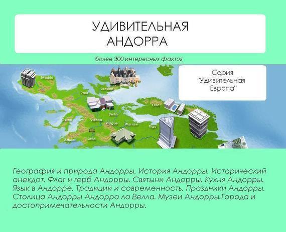 Наталья Ильина Удивительная Андорра наталья ильина удивительная беларусь