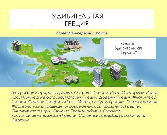 Наталья Ильина Удивительная Греция