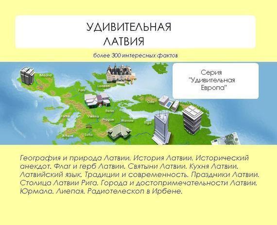 Наталья Ильина Удивительная Латвия наталья ильина удивительная молдова