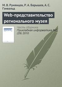 Румянцев, М. В.  - Web-представительство регионального музея