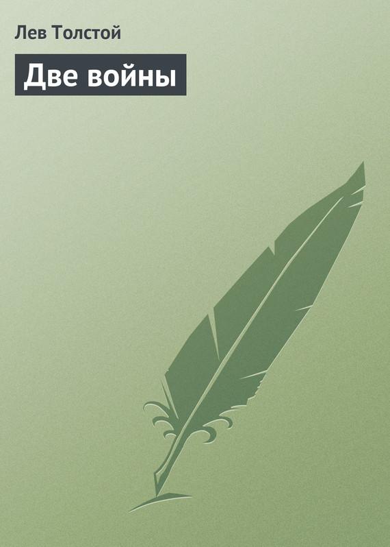 Обложка книги Две войны, автор Толстой, Лев