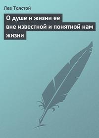 Толстой, Лев  - О душе и жизни ее вне известной и понятной нам жизни