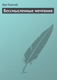 Толстой, Лев  - Бессмысленные мечтания