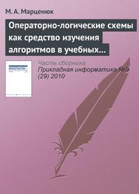 Марценюк, М. А.  - Операторно-логические схемы как средство изучения алгоритмов в учебных курсах по математике и информатике