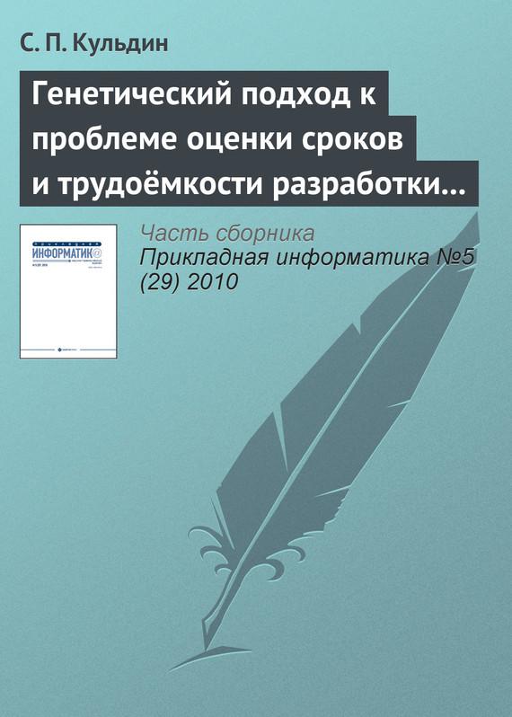 С. П. Кульдин Генетический подход к проблеме оценки сроков и трудоёмкости разработки программного обеспечения с заданными требованиями к качеству коровин в конец проекта украина