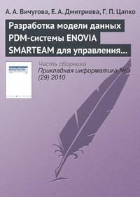 Вичугова, А. А.  - Разработка модели данных PDM-системы ENOVIA SMARTEAM для управления спецификациями при создании радиоэлектронной аппаратуры