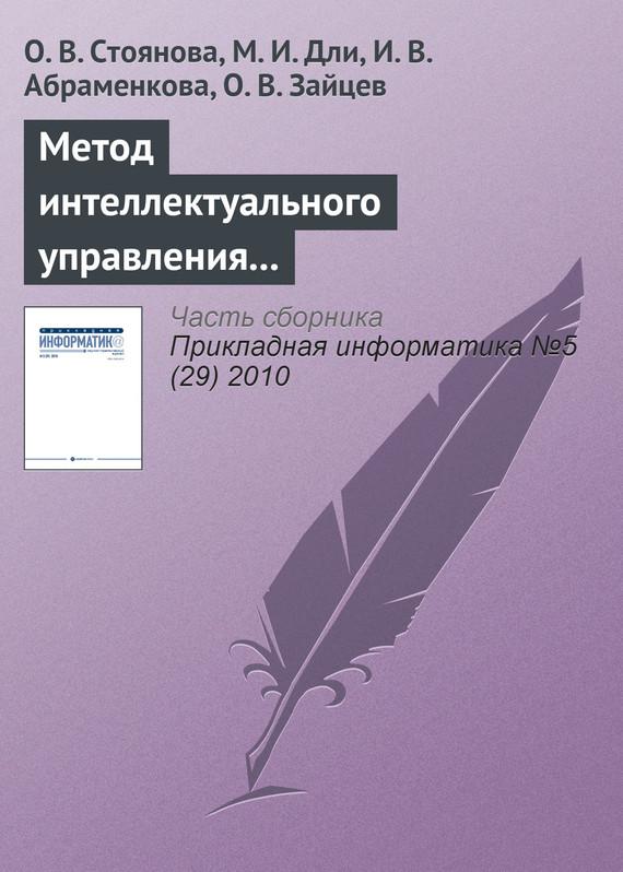 О. В. Стоянова Метод интеллектуального управления информационными ресурсами промышленного предприятия