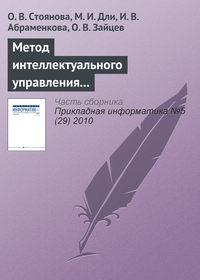 Стоянова, О. В.  - Метод интеллектуального управления информационными ресурсами промышленного предприятия