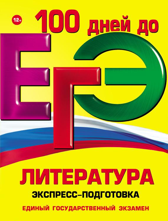 Е. А. Титаренко. ЕГЭ. Литература. Экспресс-подготовка