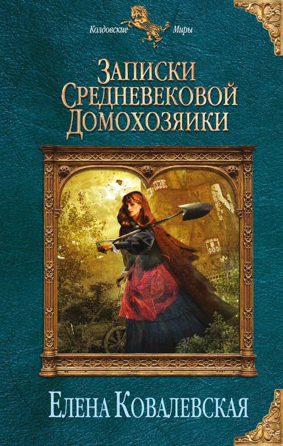 Записки средневековой домохозяйки - Елена Ковалевская