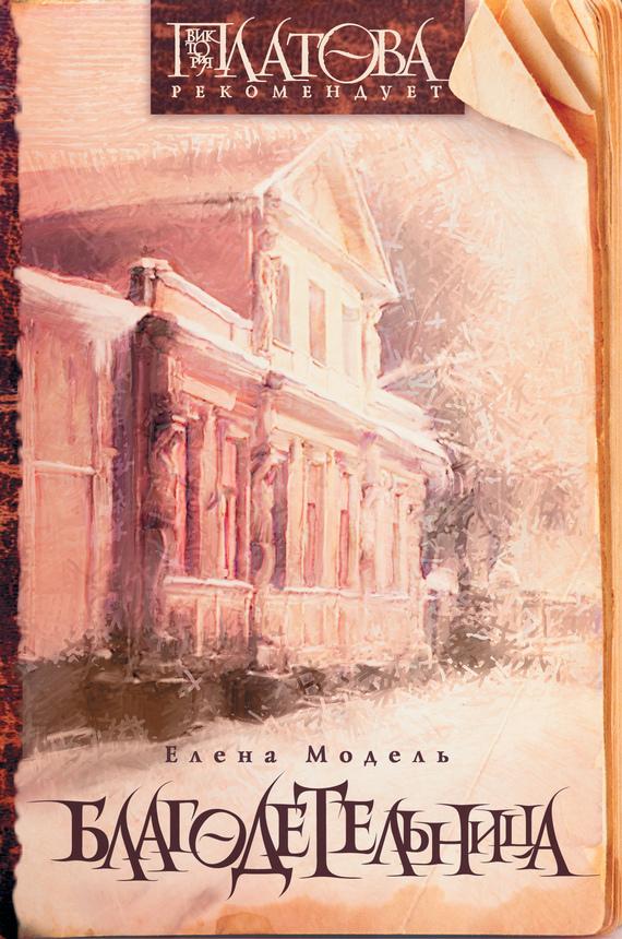 Благодетельница (сборник) - Елена Модель