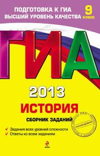 Пономарев, М. В.  - ГИА 2013. История. Сборник заданий. 9 класс