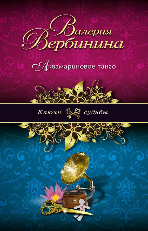 Аквамариновое танго - Валерия Вербинина