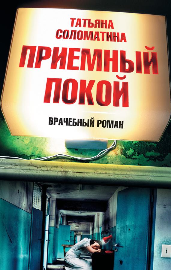 Татьяна Соломатина Приемный покой гражданцева о снится дедушке морозу