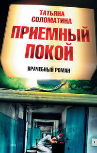 Соломатина, Татьяна  - Приемный покой