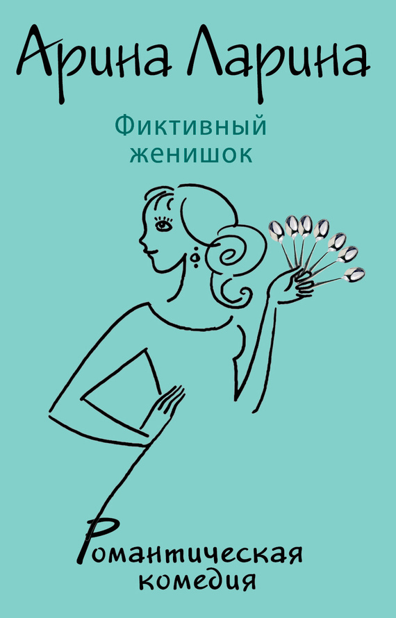 Фиктивный женишок - Арина Ларина