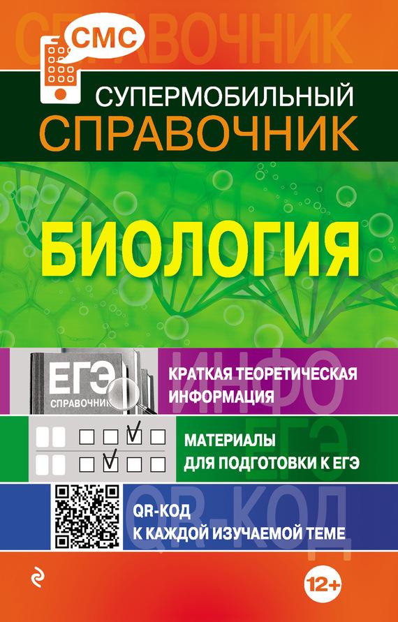 Ю. А. Садовниченко бесплатно