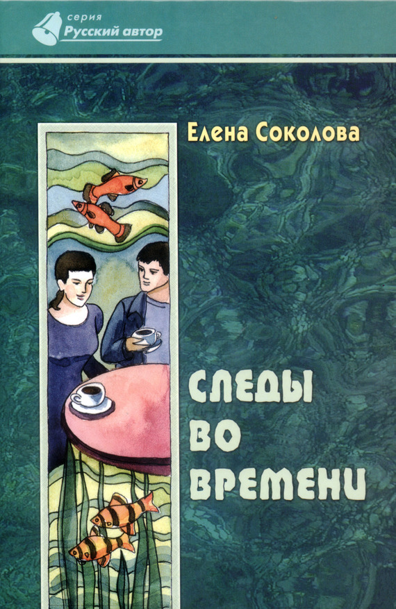 Елена Соколова Следы во времени