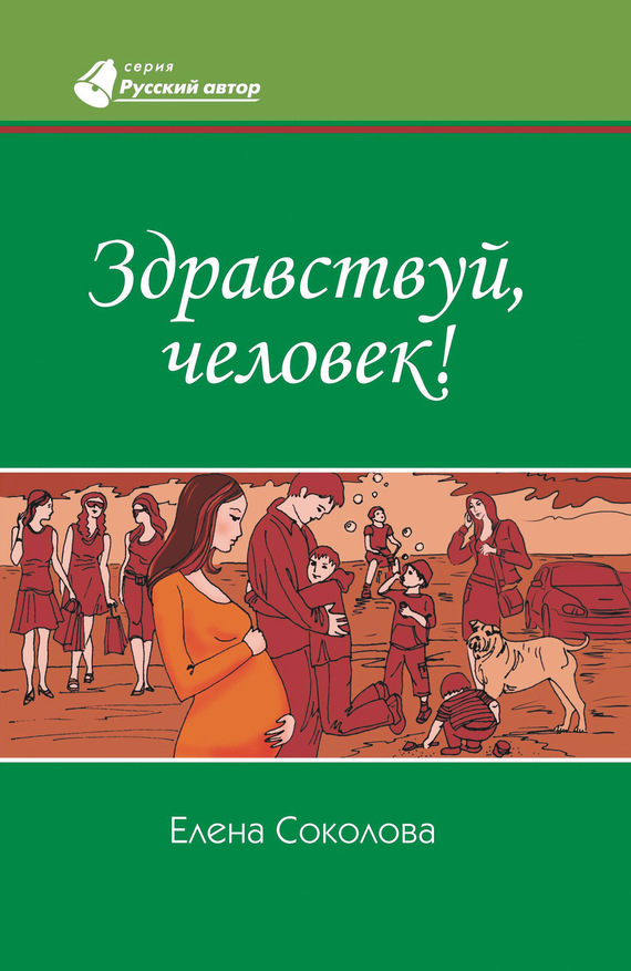 Елена Соколова бесплатно