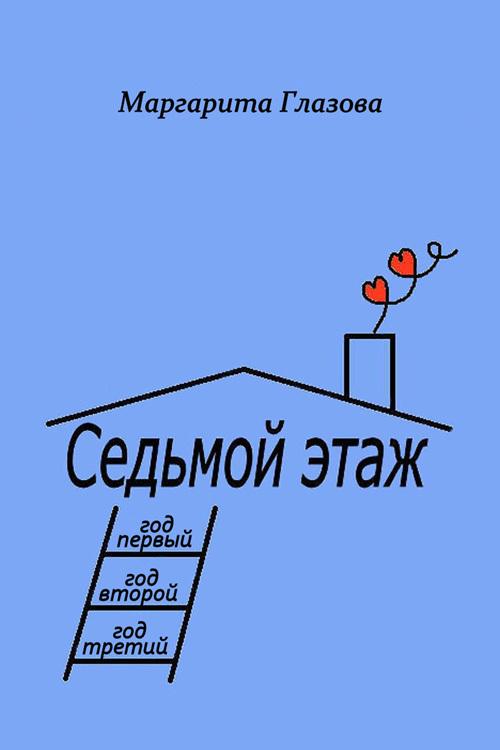 Маргарита Глазова - Седьмой этаж