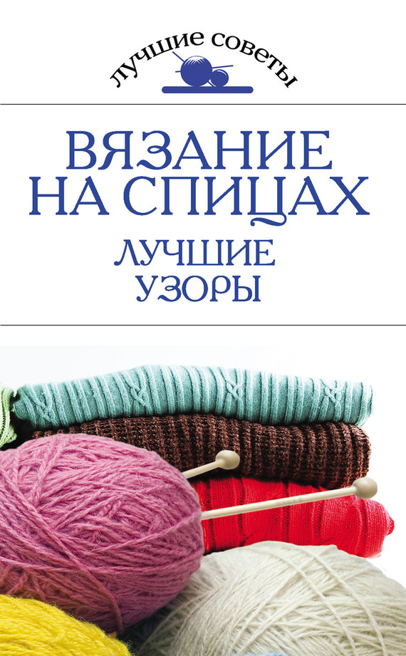 Вязание на спицах. Лучшие узоры случается спокойно и размеренно