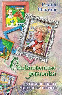 Ильина, Елена  - Обыкновенные девчонки (сборник)