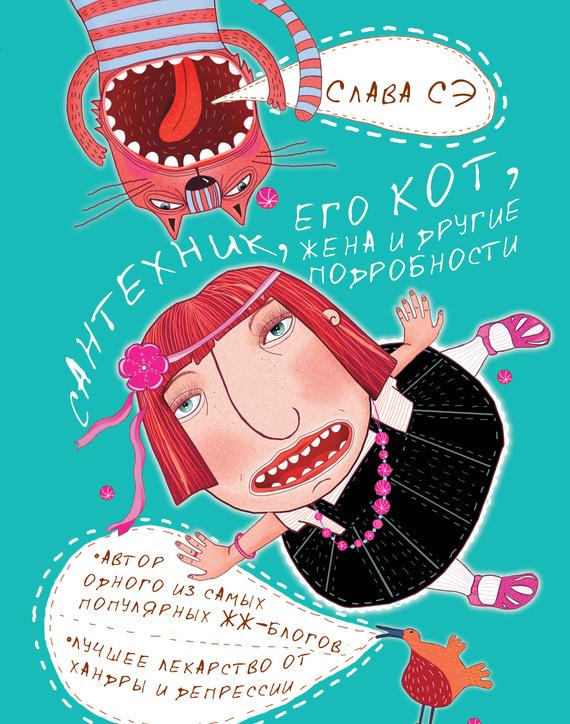 Обложка книги Сантехник, его кот, жена и другие подробности, автор Сэ, Слава
