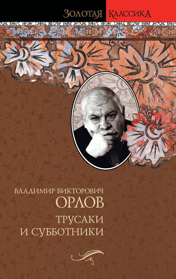 Владимир Орлов Трусаки и субботники (сборник)