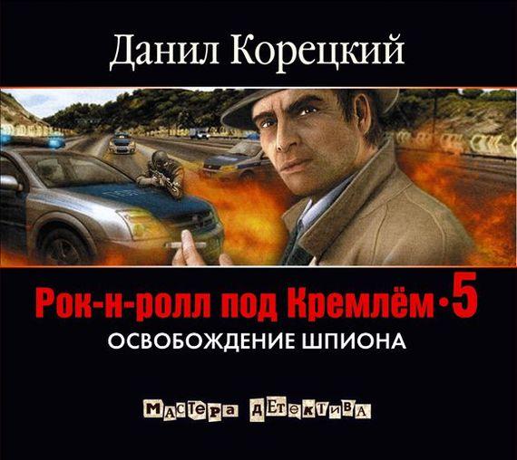 Освобождение шпиона - Данил Корецкий