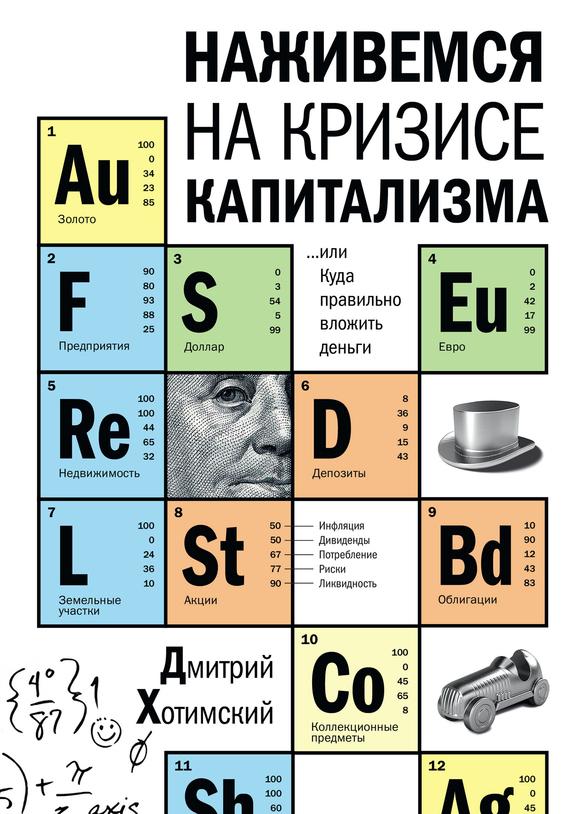 http://www.litres.ru/static/bookimages/07/12/34/07123448.bin.dir/07123448.cover.jpg