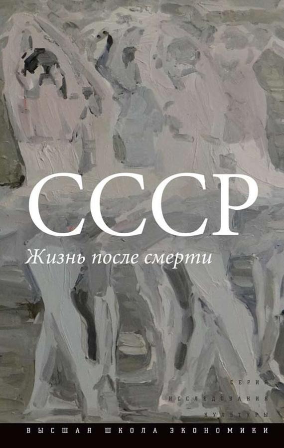 Коллектив авторов СССР. Жизнь после смерти какой компьютер для игр 2012 г