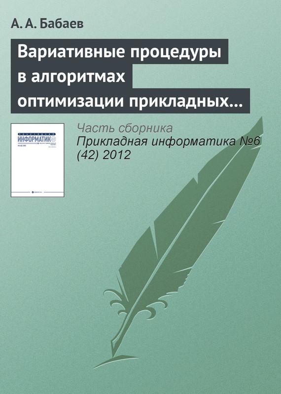 А. А. Бабаев бесплатно