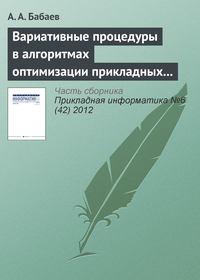 Бабаев, А. А.  - Вариативные процедуры в алгоритмах оптимизации прикладных комбинаторных задач