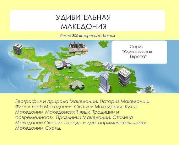 Наталья Ильина - Удивительная Македония