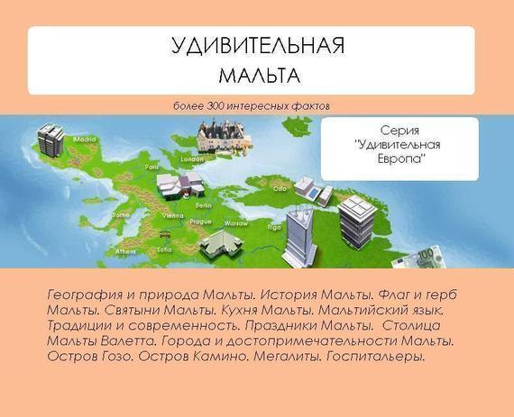 Наталья Ильина - Удивительная Мальта