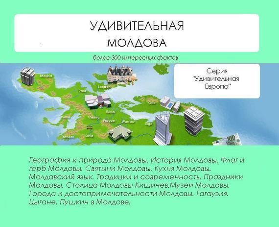 Наталья Ильина - Удивительная Молдова