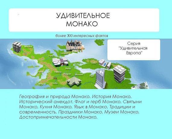 Наталья Ильина Удивительное Монако цена