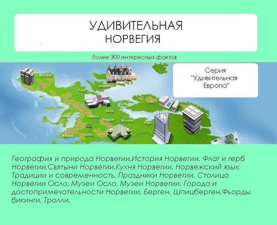 Наталья Ильина Удивительная Норвегия наталья ильина удивительная молдова