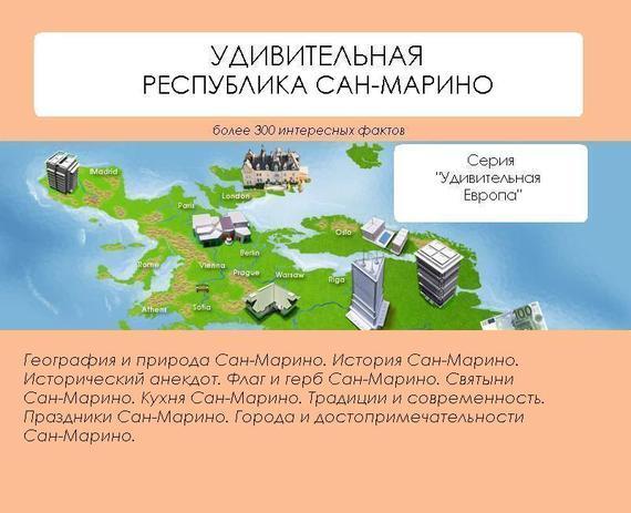 Наталья Ильина - Удивительная Республика Сан-Марино