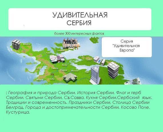 Наталья Ильина Удивительная Сербия наталья ильина удивительная швейцария