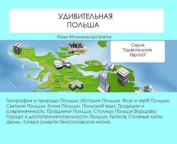 Наталья Ильина Удивительная Польша наталья ильина удивительная беларусь