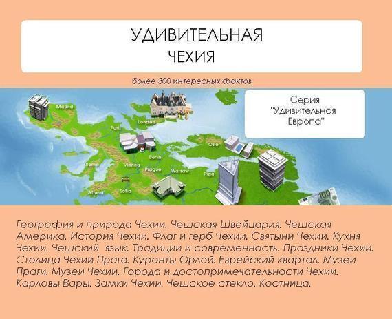 Наталья Ильина Удивительная Чехия quisisana palace 5 карловы вары
